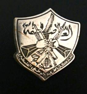 Popular Front for the Liberation of Palestine Badge